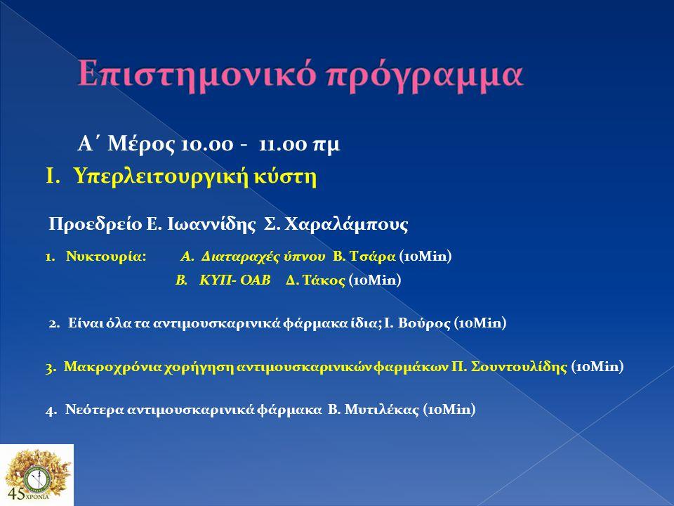Α΄ Μέρος 10.00 - 11.00 πμ I.Υπερλειτουργική κύστη Προεδρείο Ε.