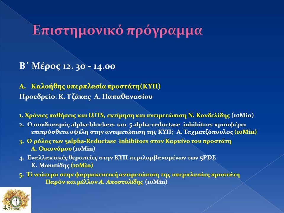 Β΄ Μέρος 12.30 - 14.00 Α.Καλοήθης υπερπλασία προστάτη(ΚΥΠ) Προεδρείο: Κ.