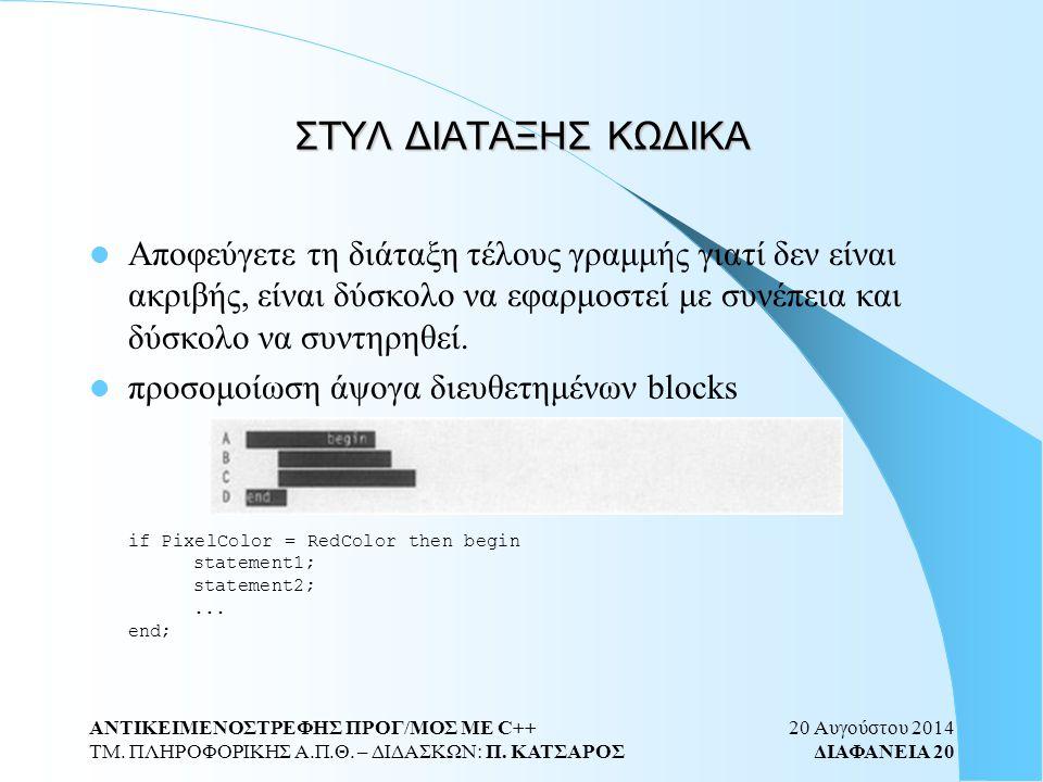 20 Αυγούστου 2014 ΔΙΑΦΑΝΕΙΑ 19 ΑΝΤΙΚΕΙΜΕΝΟΣΤΡΕΦΗΣ ΠΡΟΓ/ΜΟΣ ΜΕ C++ ΤΜ.