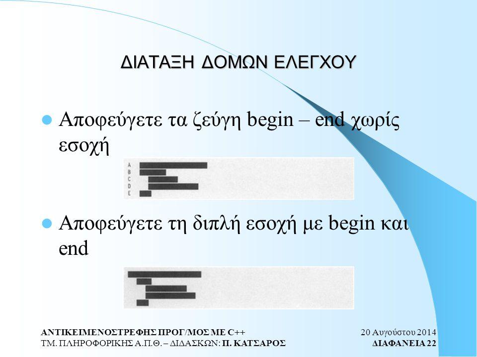 20 Αυγούστου 2014 ΔΙΑΦΑΝΕΙΑ 21 ΑΝΤΙΚΕΙΜΕΝΟΣΤΡΕΦΗΣ ΠΡΟΓ/ΜΟΣ ΜΕ C++ ΤΜ.