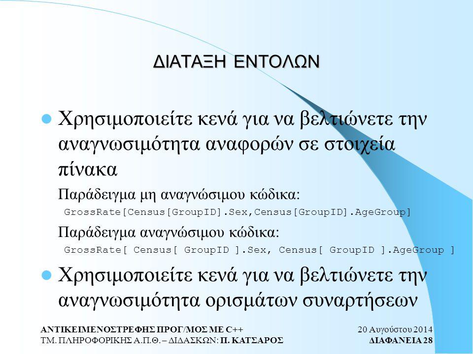 20 Αυγούστου 2014 ΔΙΑΦΑΝΕΙΑ 27 ΑΝΤΙΚΕΙΜΕΝΟΣΤΡΕΦΗΣ ΠΡΟΓ/ΜΟΣ ΜΕ C++ ΤΜ.