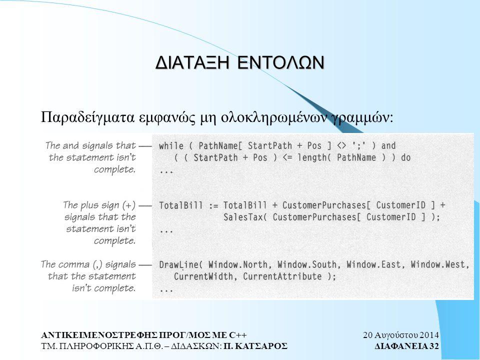 20 Αυγούστου 2014 ΔΙΑΦΑΝΕΙΑ 31 ΑΝΤΙΚΕΙΜΕΝΟΣΤΡΕΦΗΣ ΠΡΟΓ/ΜΟΣ ΜΕ C++ ΤΜ.
