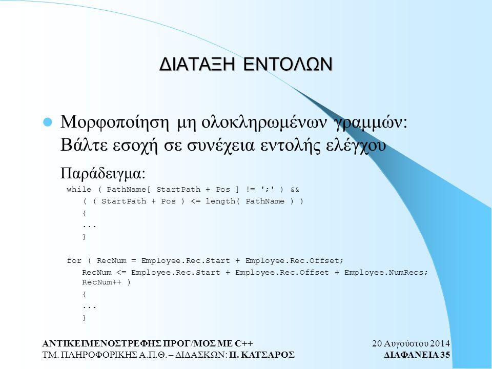 20 Αυγούστου 2014 ΔΙΑΦΑΝΕΙΑ 34 ΑΝΤΙΚΕΙΜΕΝΟΣΤΡΕΦΗΣ ΠΡΟΓ/ΜΟΣ ΜΕ C++ ΤΜ.