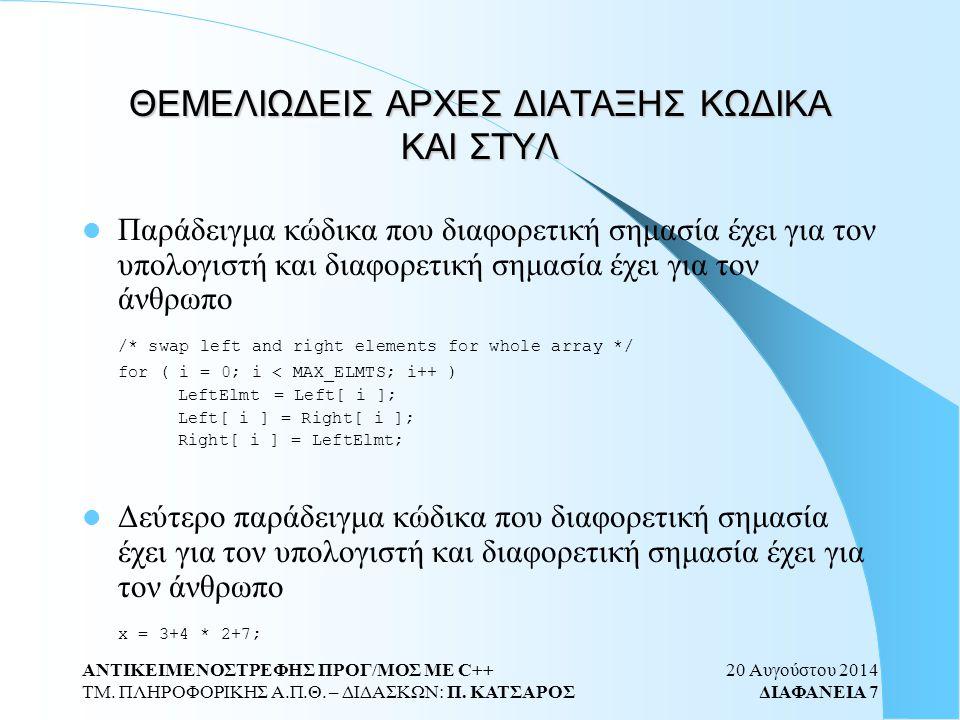 20 Αυγούστου 2014 ΔΙΑΦΑΝΕΙΑ 7 ΑΝΤΙΚΕΙΜΕΝΟΣΤΡΕΦΗΣ ΠΡΟΓ/ΜΟΣ ΜΕ C++ ΤΜ.