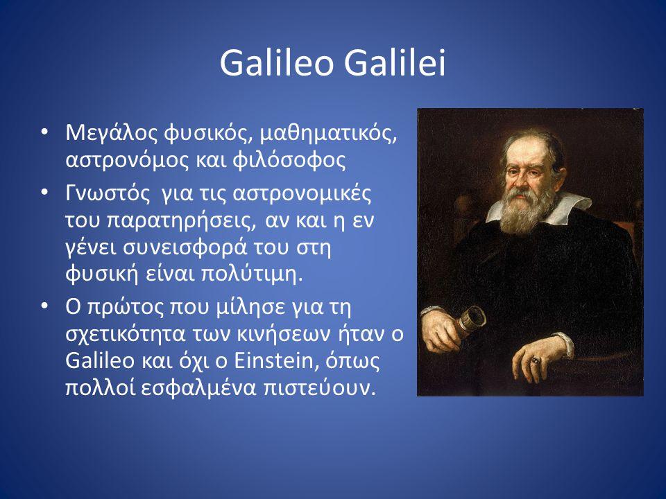 Galileo Galilei Μεγάλος φυσικός, μαθηματικός, αστρονόμος και φιλόσοφος Γνωστός για τις αστρονομικές του παρατηρήσεις, αν και η εν γένει συνεισφορά του