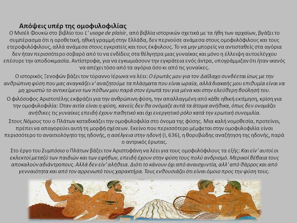 Απόψεις υπέρ της ομοφυλοφιλίας Ο Μισέλ Φουκώ στο βιβλίο του L' usage de plaisir, από βιβλία ιστορικών σχετικά με τα ήθη των αρχαίων, βγάζει το συμπέρα