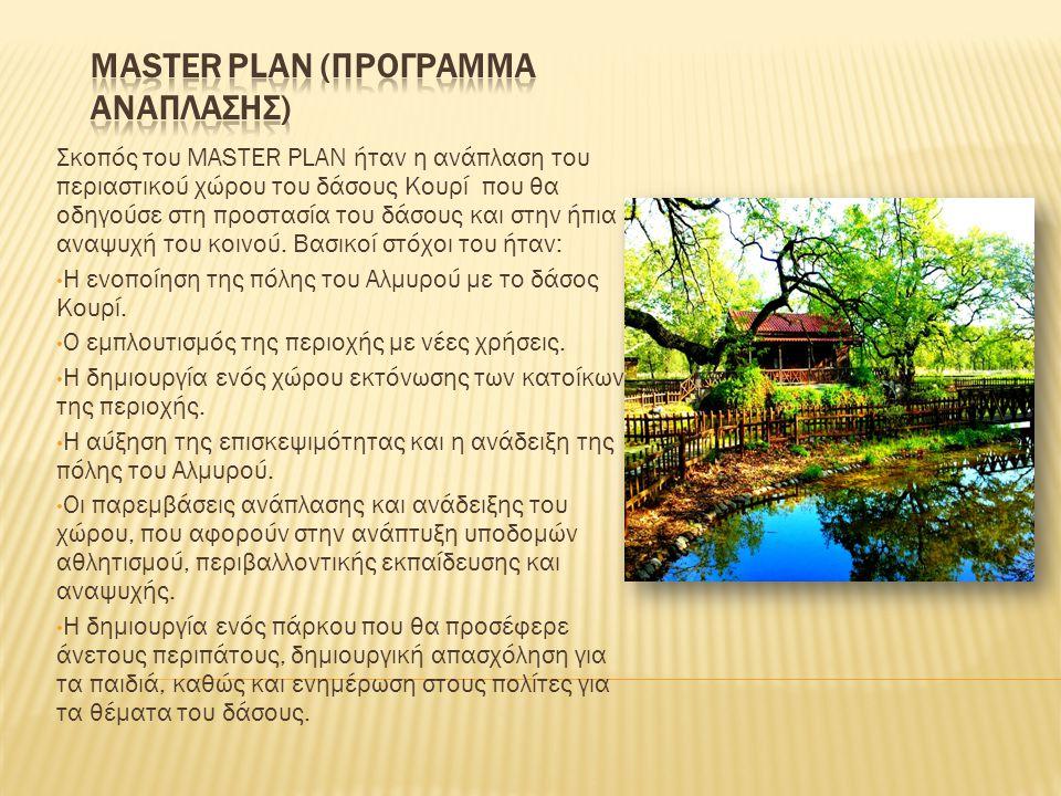 Σκοπός του MASTER PLAN ήταν η ανάπλαση του περιαστικού χώρου του δάσους Κουρί που θα οδηγούσε στη προστασία του δάσους και στην ήπια αναψυχή του κοινο