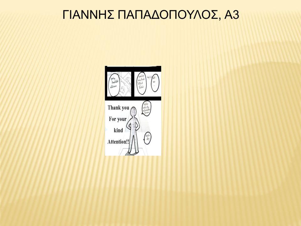 ΓΙΑΝΝΗΣ ΠΑΠΑΔΟΠΟΥΛΟΣ, Α3