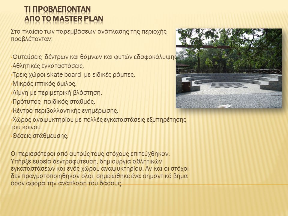 Στο πλαίσιο των παρεμβάσεων ανάπλασης της περιοχής προβλέπονταν: Φυτεύσεις δέντρων και θάμνων και φυτών εδαφοκάλυψης. Αθλητικές εγκαταστάσεις. Τρεις χ