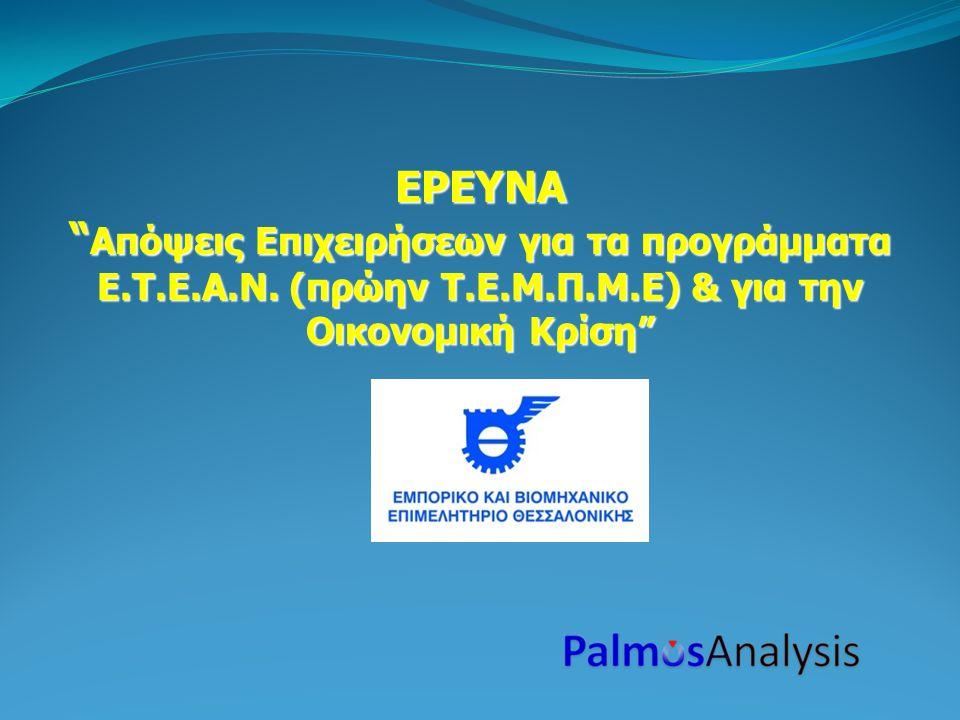 ΕΡΕΥΝΑ Απόψεις Επιχειρήσεων για τα προγράμματα Ε.Τ.Ε.Α.Ν.