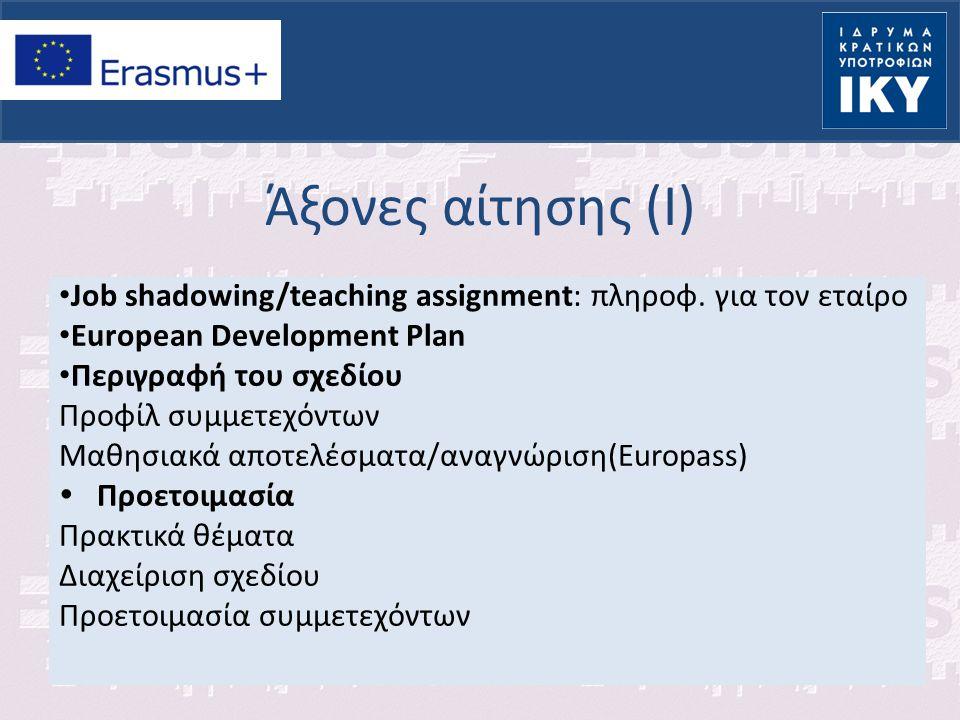 Άξονες αίτησης (Ι) Job shadowing/teaching assignment: πληροφ. για τον εταίρο Εuropean Development Plan Περιγραφή του σχεδίου Προφίλ συμμετεχόντων Μαθη