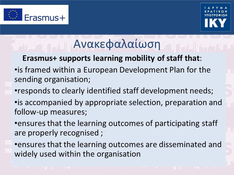 Ανακεφαλαίωση Erasmus+ supports learning mobility of staff that: is framed within a European Development Plan for the sending organisation; responds t