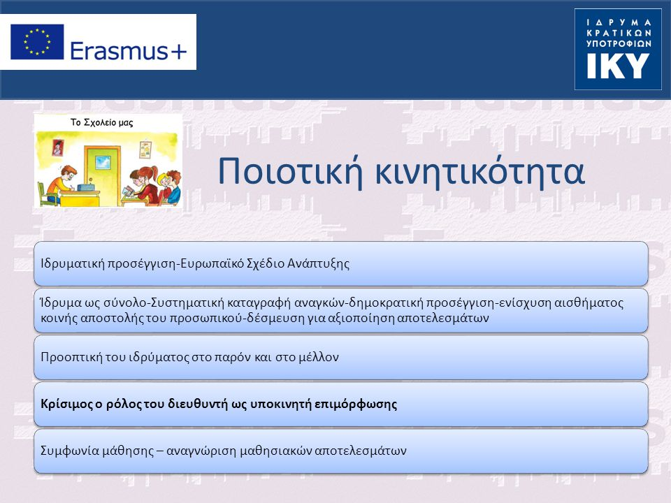 Ποιοτική κινητικότητα Ιδρυματική προσέγγιση-Ευρωπαϊκό Σχέδιο Ανάπτυξης Ίδρυμα ως σύνολο-Συστηματική καταγραφή αναγκών-δημοκρατική προσέγγιση-ενίσχυση