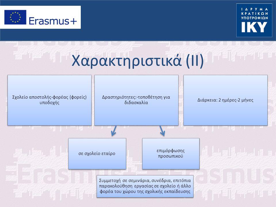Χαρακτηριστικά (II) Σχολείο αποστολής-φορέας (φορείς) υποδοχής Διάρκεια: 2 ημέρες-2 μήνες Δραστηριότητες:-τοποθέτηση για διδασκαλία σε σχολείο εταίρο
