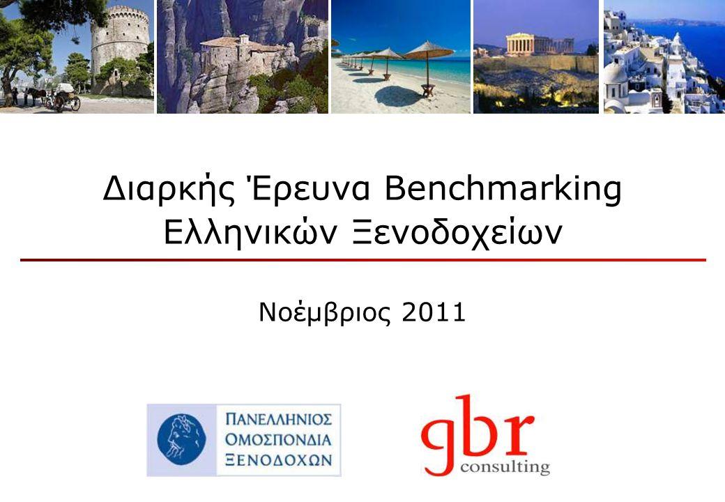 Διαρκής Έρευνα Benchmarking Ελληνικών Ξενοδοχείων Νοέμβριος 2011