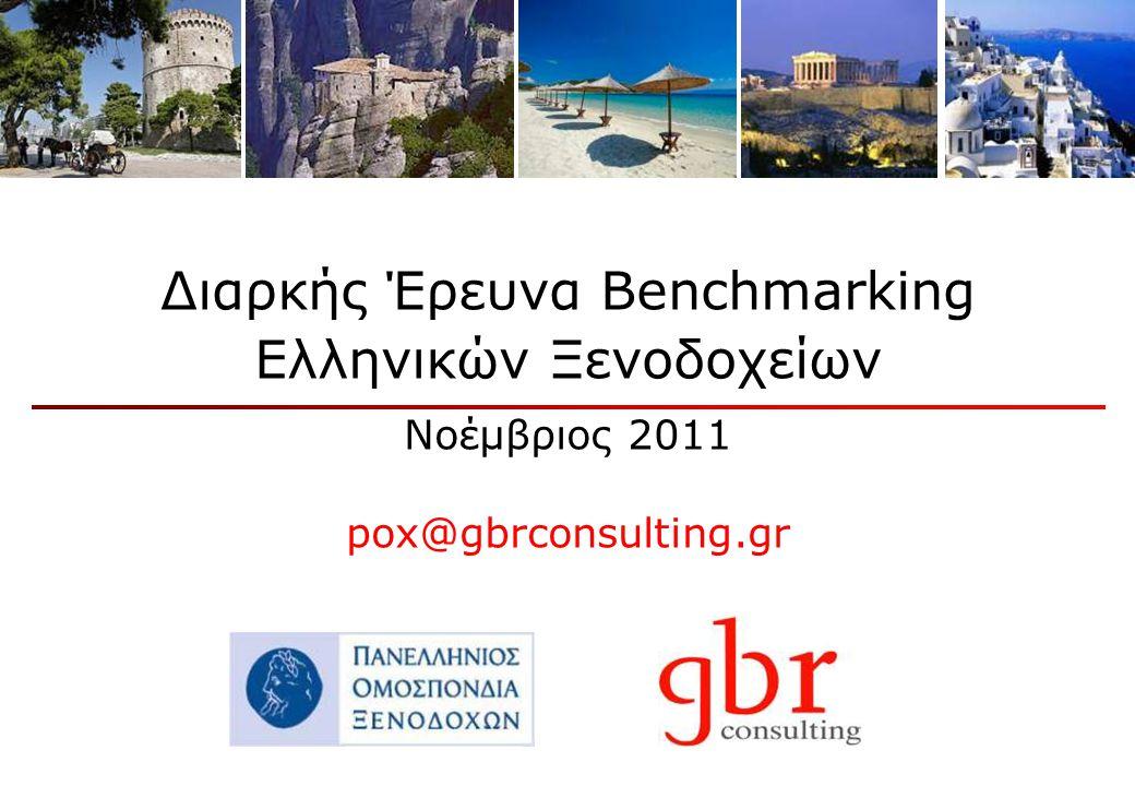 Διαρκής Έρευνα Benchmarking Ελληνικών Ξενοδοχείων Νοέμβριος 2011 pox@gbrconsulting.gr