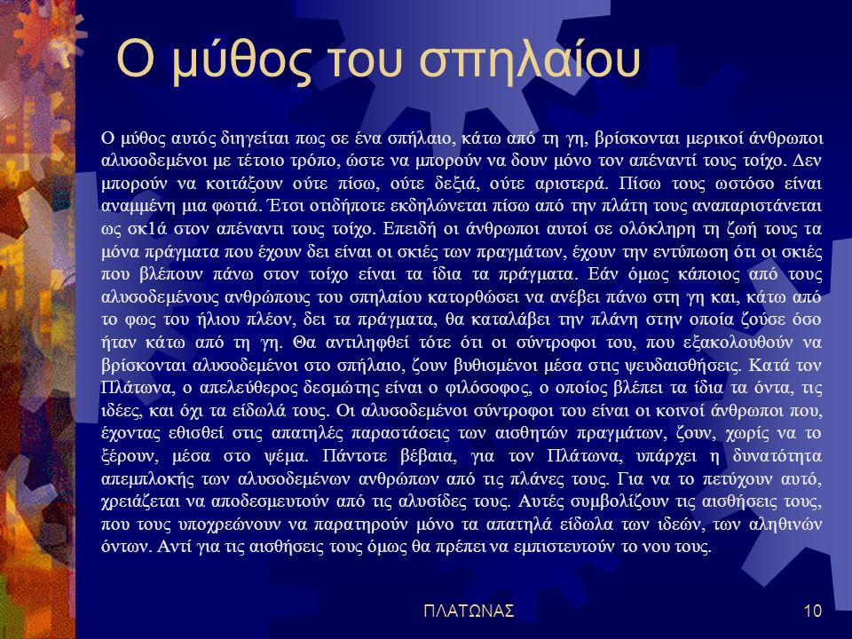 ΠΛΑΤΩΝΑΣ9 Κύριο χαρακτηριστικό της φιλοσοφίας του αποτελεί η θεώρηση της γνώσης ως ανάμνησης. Σύμφωνα με τον Πλάτωνα, η ανθρώπινη ψυχή πριν πέσει στον