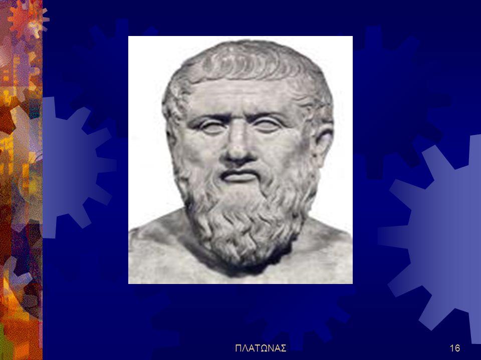 ΠΛΑΤΩΝΑΣ15 Κατά τον Πλάτωνα και πολλών γνωστών φιλοσόφων, η φιλοσοφία αναδεικνύεται σε μελέτη θανάτου. Όλοι οι φιλόσοφοι μιλούν για την προετοιμασία π