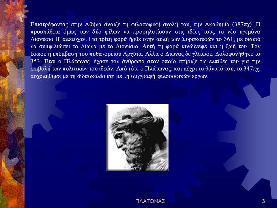 ΠΛΑΤΩΝΑΣ2 Η ΖΩΗ ΤΟΥ Γεννήθηκε στην Αθήνα από γονείς ευγενείς το 427πχ. Ο πατέρας του Αρίστωνας έλεγε ότι καταγόταν από τη γενιά του Κόδρου Και η μητέρ