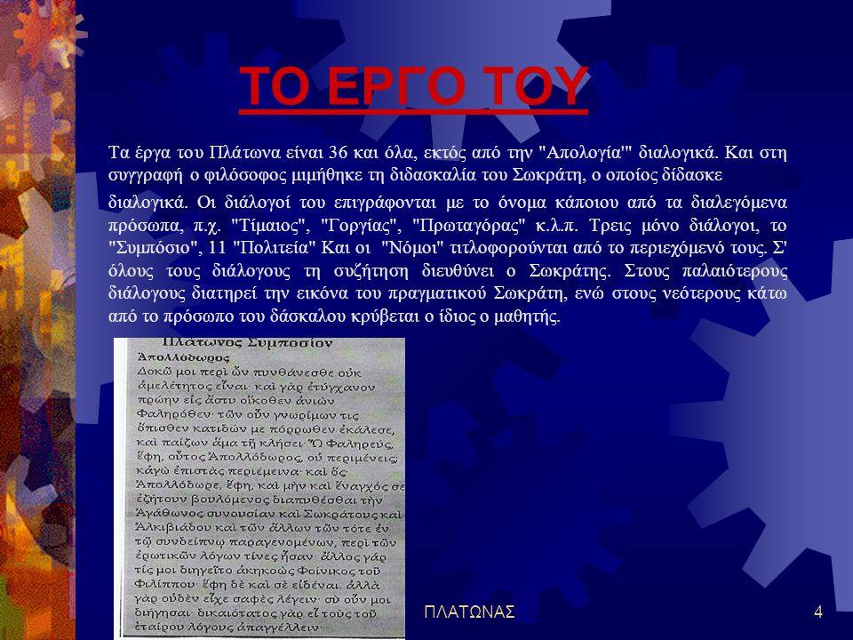 ΠΛΑΤΩΝΑΣ3 Eπιστρέφoντας στην Αθήνα άνοιξε τη φιλοσοφική σχολή του, την Ακαδημία (387πχ). Η προσπάθεια όμως των δύο φίλων να προσηλυτίσουν στις ιδέες τ