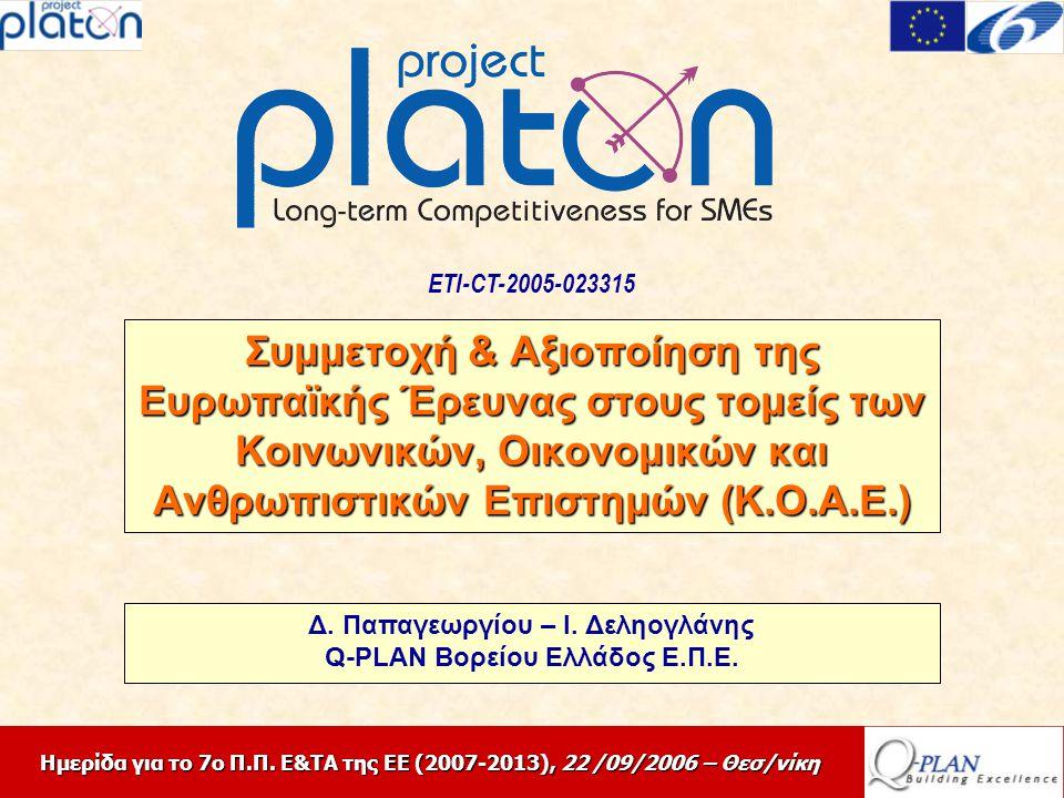 Ημερίδα για το 7ο Π.Π. Ε&ΤΑ της ΕΕ (2007-2013), 22 /09/2006 – Θεσ/νίκη Συμμετοχή & Αξιοποίηση της Ευρωπαϊκής Έρευνας στους τομείς των Κοινωνικών, Οικο
