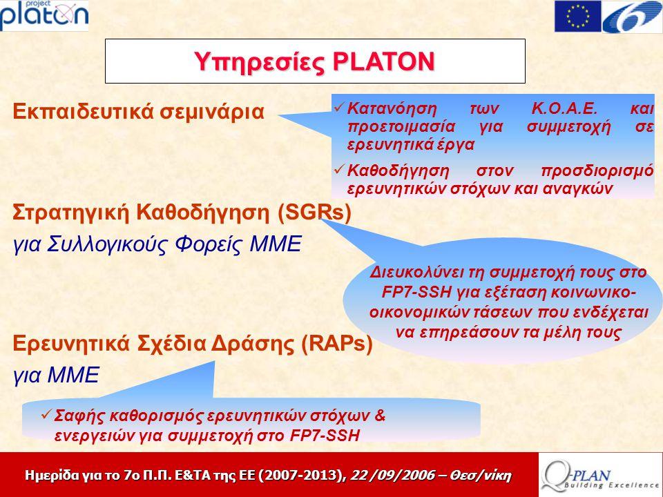 Ημερίδα για το 7ο Π.Π. Ε&ΤΑ της ΕΕ (2007-2013), 22 /09/2006 – Θεσ/νίκη Υπηρεσίες PLATON Εκπαιδευτικά σεμινάρια Στρατηγική Καθοδήγηση (SGRs) για Συλλογ