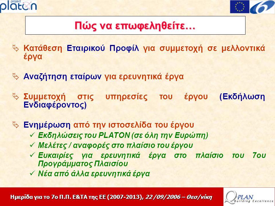 Ημερίδα για το 7ο Π.Π. Ε&ΤΑ της ΕΕ (2007-2013), 22 /09/2006 – Θεσ/νίκη Πώς να επωφεληθείτε…  Κατάθεση Εταιρικού Προφίλ για συμμετοχή σε μελλοντικά έρ