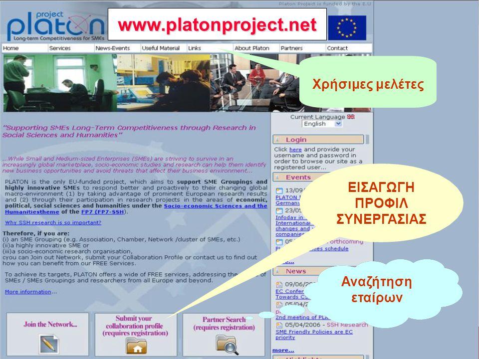 Ημερίδα για το 7ο Π.Π. Ε&ΤΑ της ΕΕ (2007-2013), 22 /09/2006 – Θεσ/νίκη www.platonproject.net ΕΙΣΑΓΩΓΗ ΠΡΟΦΙΛ ΣΥΝΕΡΓΑΣΙΑΣ Αναζήτηση εταίρων Χρήσιμες με
