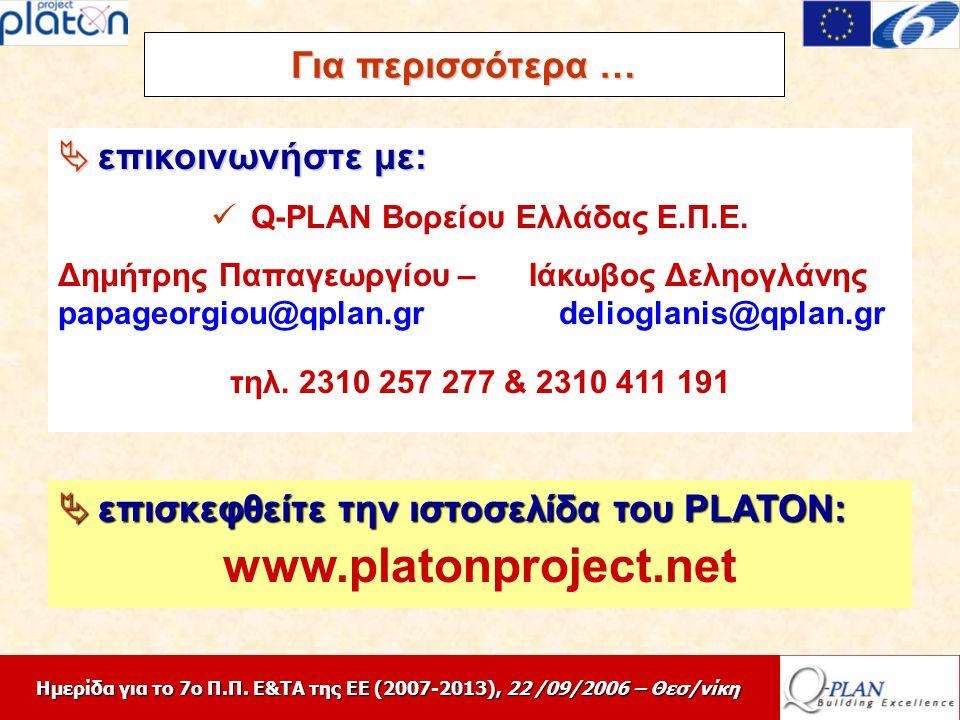 Ημερίδα για το 7ο Π.Π. Ε&ΤΑ της ΕΕ (2007-2013), 22 /09/2006 – Θεσ/νίκη Για περισσότερα …  επικοινωνήστε με: Q-PLAN Βορείου Ελλάδας Ε.Π.Ε. Δημήτρης Πα