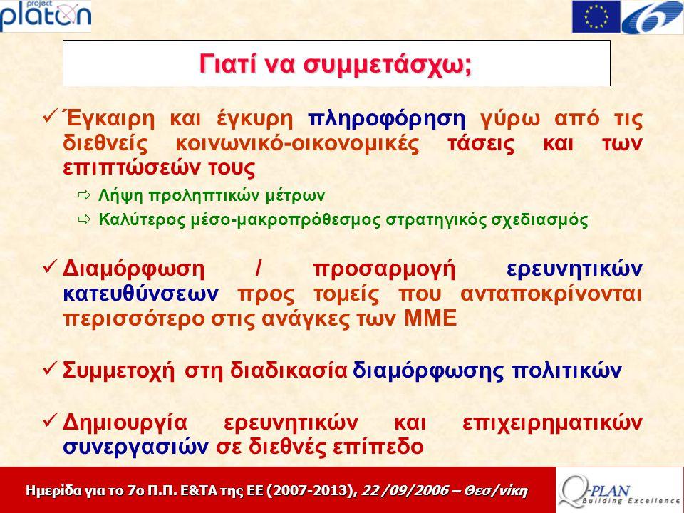 Ημερίδα για το 7ο Π.Π. Ε&ΤΑ της ΕΕ (2007-2013), 22 /09/2006 – Θεσ/νίκη Έγκαιρη και έγκυρη πληροφόρηση γύρω από τις διεθνείς κοινωνικό-οικονομικές τάσε
