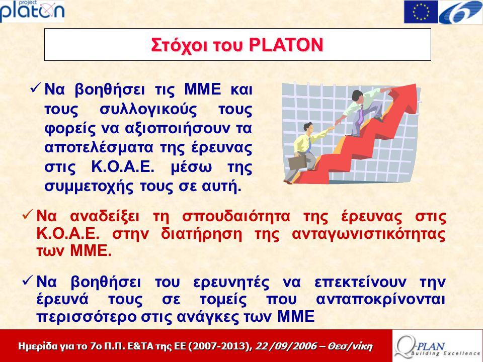 Ημερίδα για το 7ο Π.Π. Ε&ΤΑ της ΕΕ (2007-2013), 22 /09/2006 – Θεσ/νίκη Στόχοι του PLATON Να βοηθήσει τις ΜΜΕ και τους συλλογικούς τους φορείς να αξιοπ