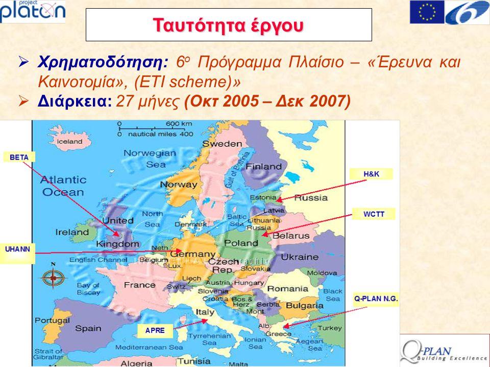Ημερίδα για το 7ο Π.Π. Ε&ΤΑ της ΕΕ (2007-2013), 22 /09/2006 – Θεσ/νίκη Ταυτότητα έργου  Χρηματοδότηση: 6 ο Πρόγραμμα Πλαίσιο – «Έρευνα και Καινοτομία
