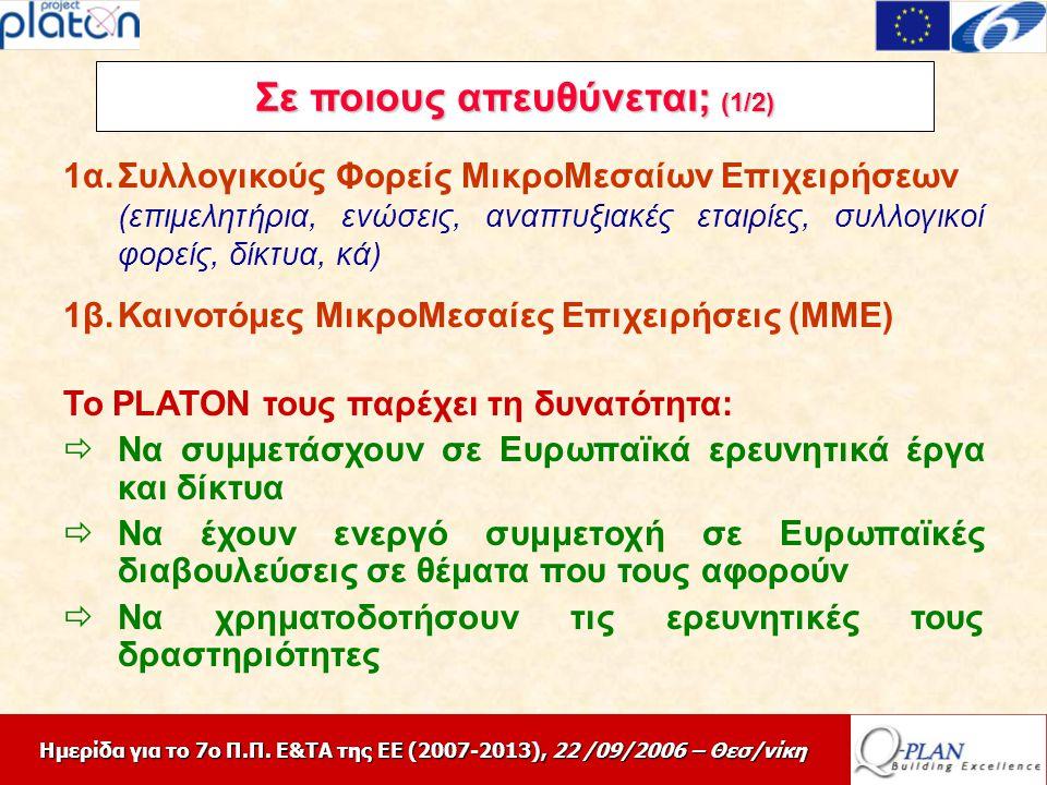 Ημερίδα για το 7ο Π.Π. Ε&ΤΑ της ΕΕ (2007-2013), 22 /09/2006 – Θεσ/νίκη Σε ποιους απευθύνεται; (1/2) 1α.Συλλογικούς Φορείς ΜικροΜεσαίων Επιχειρήσεων (ε