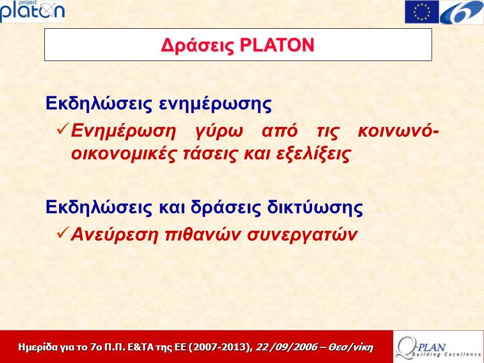 Ημερίδα για το 7ο Π.Π. Ε&ΤΑ της ΕΕ (2007-2013), 22 /09/2006 – Θεσ/νίκη Δράσεις PLATON Εκδηλώσεις ενημέρωσης Ενημέρωση γύρω από τις κοινωνό- οικονομικέ