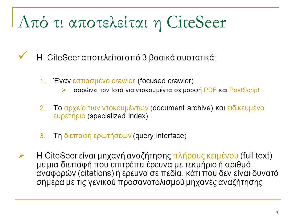 3 Από τι αποτελείται η CiteSeer Η CiteSeer αποτελείται από 3 βασικά συστατικά: 1.