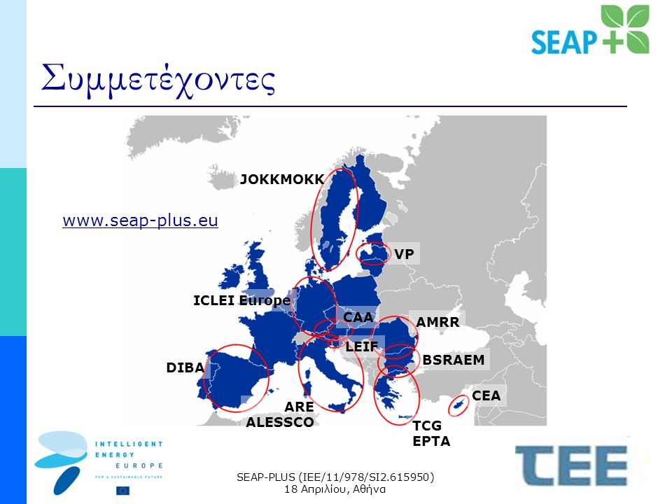 SEAP-PLUS (IEE/11/978/SI2.615950) 18 Απριλίου, Αθήνα Συμμετέχοντες CEA TCG EPTA BSRAEM AMRR VP JOKKMOKK ICLEI Europe CAA LEIF DIBA ARE ALESSCO www.seap-plus.eu