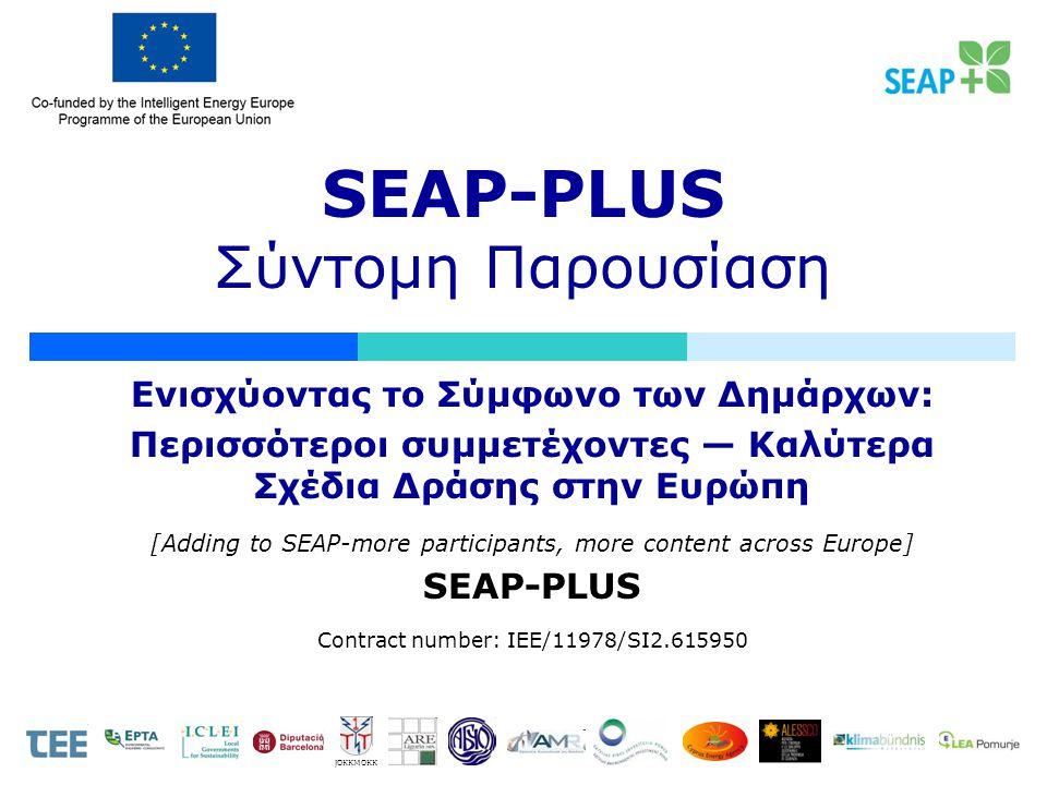 JOKKMOKK SEAP-PLUS Σύντομη Παρουσίαση Ενισχύοντας το Σύμφωνο των Δημάρχων: Περισσότεροι συμμετέχοντες — Καλύτερα Σχέδια Δράσης στην Ευρώπη [Adding to SEAP-more participants, more content across Europe] SEAP-PLUS Contract number: IEE/11978/SI2.615950