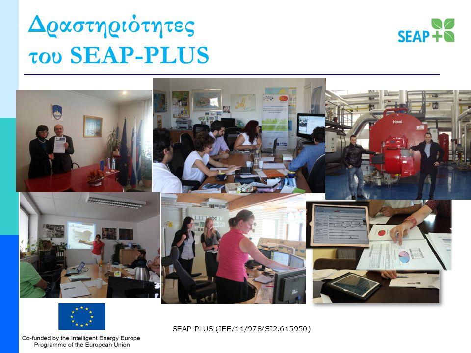 SEAP-PLUS (IEE/11/978/SI2.615950) Δραστηριότητες του SEAP-PLUS