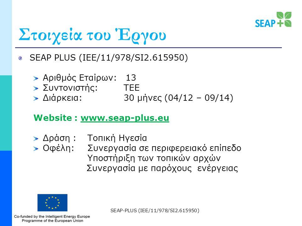 SEAP-PLUS (IEE/11/978/SI2.615950) Στοιχεία του Έργου SEAP PLUS (IEE/11/978/SI2.615950) Αριθμός Εταίρων: 13 Συντονιστής: ΤΕΕ Διάρκεια: 30 μήνες (04/12 – 09/14) Website : www.seap-plus.eu Δράση : Τοπική Ηγεσία Οφέλη: Συνεργασία σε περιφερειακό επίπεδο Υποστήριξη των τοπικών αρχών Συνεργασία με παρόχους ενέργειας
