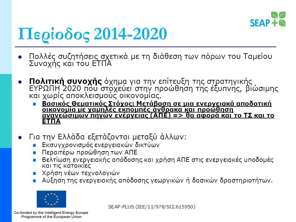 SEAP-PLUS (IEE/11/978/SI2.615950) Περίοδος 2014-2020 Πολλές συζητήσεις σχετικά με τη διάθεση των πόρων του Ταμείου Συνοχής και του ΕΤΠΑ Πολιτική συνοχής όχημα για την επίτευξη της στρατηγικής ΕΥΡΩΠΗ 2020 που στοχεύει στην προώθηση της έξυπνης, βιώσιμης και χωρίς αποκλεισμούς οικονομίας.