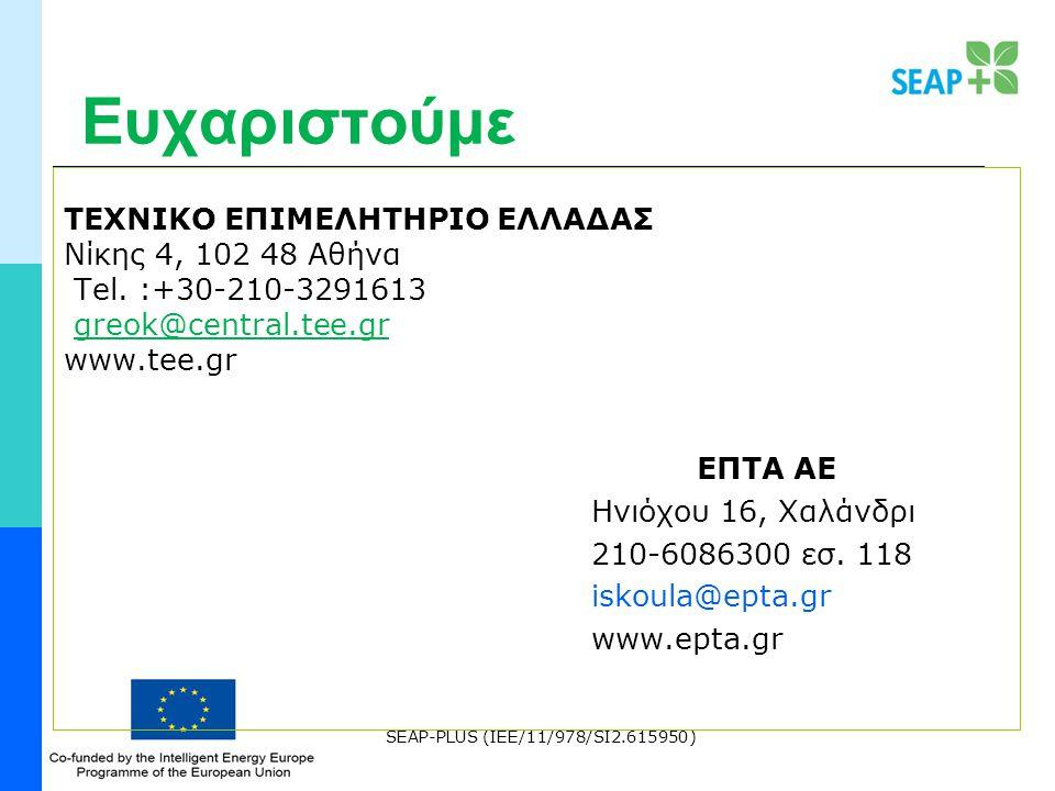 SEAP-PLUS (IEE/11/978/SI2.615950) Ευχαριστούμε ΤΕΧΝΙΚΟ ΕΠΙΜΕΛΗΤΗΡΙΟ ΕΛΛΑΔΑΣ Νίκης 4, 102 48 Αθήνα Tel.