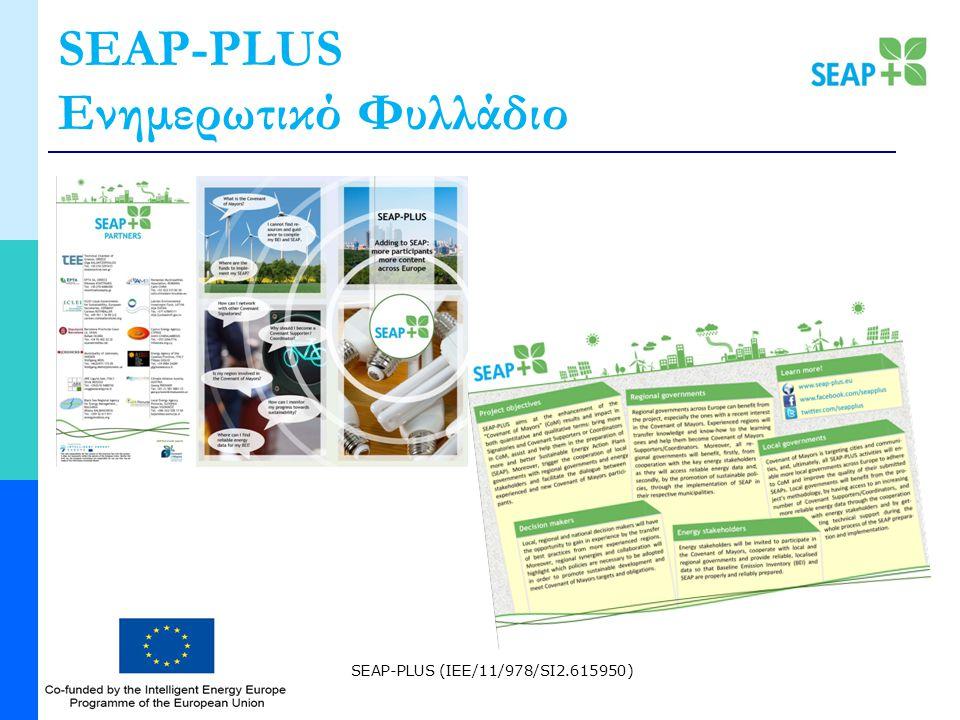 SEAP-PLUS (IEE/11/978/SI2.615950) SEAP-PLUS Ενημερωτικό Φυλλάδιο