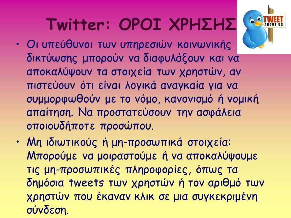 Twitter: ΟΡΟΙ ΧΡΗΣΗΣ Οι υπεύθυνοι των υπηρεσιών κοινωνικής δικτύωσης μπορούν να διαφυλάξουν και να αποκαλύψουν τα στοιχεία των χρηστών, αν πιστεύουν ό