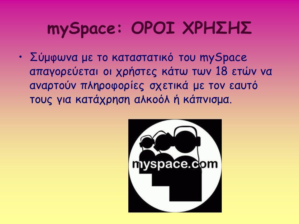 mySpace: ΟΡΟΙ ΧΡΗΣΗΣ Σύμφωνα με το καταστατικό του mySpace απαγορεύεται οι χρήστες κάτω των 18 ετών να αναρτούν πληροφορίες σχετικά με τον εαυτό τους