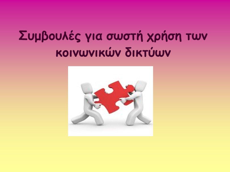 Συμβουλές για σωστή χρήση των κοινωνικών δικτύων