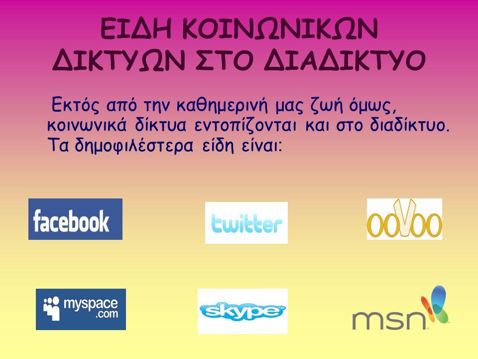 ΕΙΔΗ ΚΟΙΝΩΝΙΚΩΝ ΔΙΚΤΥΩΝ ΣΤΟ ΔΙΑΔΙΚΤΥΟ Eκτός από την καθημερινή μας ζωή όμως, κοινωνικά δίκτυα εντοπίζονται και στο διαδίκτυο. Τα δημοφιλέστερα είδη εί