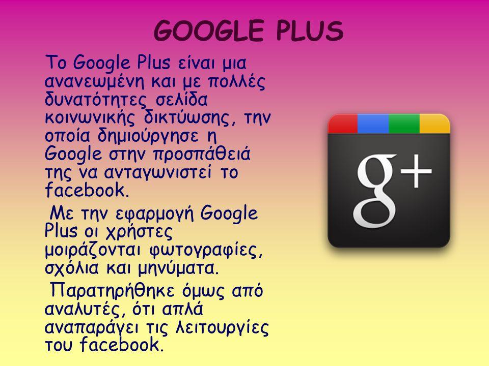 GOOGLE PLUS To Google Plus είναι μια ανανεωμένη και με πολλές δυνατότητες σελίδα κοινωνικής δικτύωσης, την οποία δημιούργησε η Google στην προσπάθειά