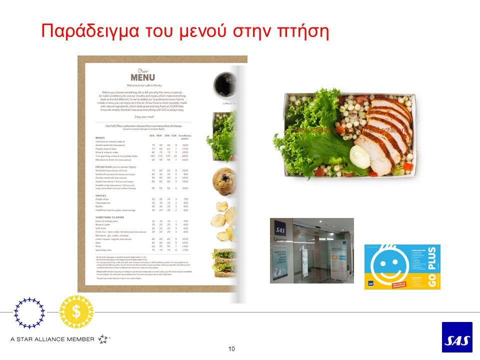 Παράδειγμα του μενού στην πτήση 10 New salads and cold meal rotations