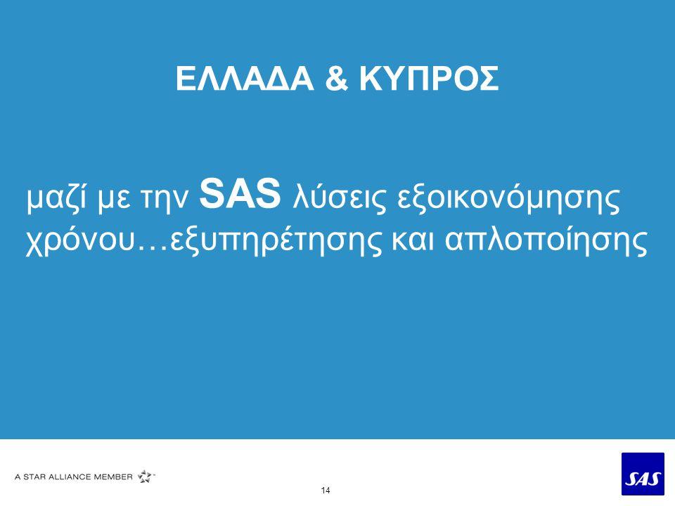 μαζί με την SAS λύσεις εξοικονόμησης χρόνου…εξυπηρέτησης και απλοποίησης ΕΛΛΑΔΑ & ΚΥΠΡΟΣ 14