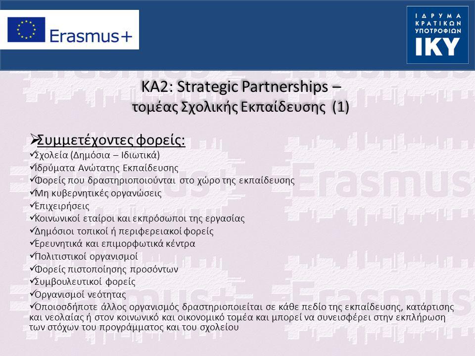 KA2: Strategic Partnerships – τομέας Σχολικής Εκπαίδευσης (1)  Συμμετέχοντες φορείς: Σχολεία (Δημόσια – Ιδιωτικά) Ιδρύματα Ανώτατης Εκπαίδευσης Φορεί